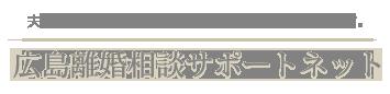 広島離婚相談サポートネット