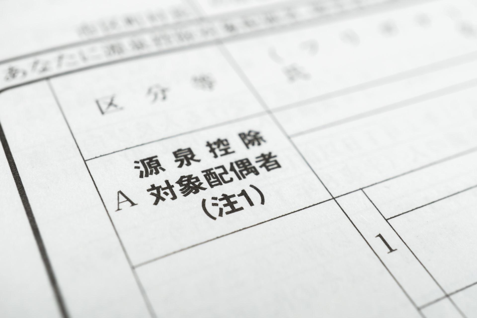 贈与税の配偶者控除